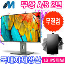 32UF10  4K UHD HDR LG IPS패널 400cd 멀티스탠드 무결
