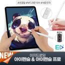 이지드로잉 휴대용 디지털 펜슬 아이펜슬 (블랙)