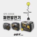 퍼맨 방음형 발전기 SPS3000ie 최대3.6/정격3.3kVA