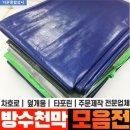천막 타포린 방수 제작 / 최고급지 청색 1.8m x 2.7m