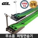 지아이엘 원목 퍼팅연습기 골프용품 스윙 연습매트
