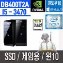 게임용 3세대 I5 3470 8G SSD+500G GTX650 윈10 1년무