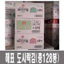 해표도시락김16봉 더 고소한 파래김8개(128봉)