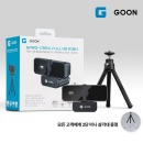 웹캠 화상카메라 PC카메라 웹켐 화상캠 C950