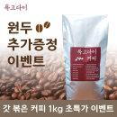 베트남로부스타G1 1kg원두커피/3kg이상구매시추가증정