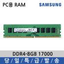 PC 삼성 DDR4-8GB 17000 양면 일반