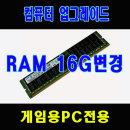 메모리 DDR3-16G (8G X 2) RAM 변경 PC구매자전용