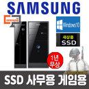 사무용 윈10UP 인텔미들 리퍼컴퓨터 8G 신품SSD+500G