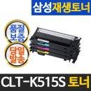 CLT-K515S 검정 맞교환 SL-C565W SL-C565FW C515W호환