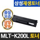 MLT-K200L 맞교환 K200S SL-M2030 M2030W M2033W 호환