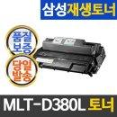 MLT-D380L 호환토너 ML-8851N ML-8951N ML-8855N
