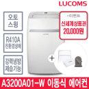루컴즈 이동식 에어컨 A3200A01-W 냉방 제습