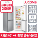 루컴즈 냉장고 R251K01-S 상냉장 하냉동 250L