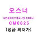 오스너 예가클래식 반자동 스팀 커피머신 CM6825