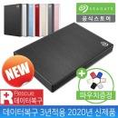 외장하드 1TB 블랙 New Backup Plus 신제품 데이터복구