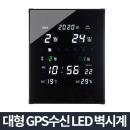 루나리스 GPS LED 벽시계_대/집들이선물 무소음 전자