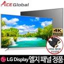 에이스 218cm 4K WVH860UHD LG패널정품 HDR 고화질티비