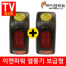 전기난로 전기히터 열풍기히터(보급형) 1+1 EZ400