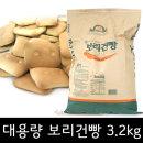 보성 보리건빵 (대용량 벌크) 3.2kg