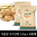 보성 보리건빵 (대용량 벌크) 3.2kg x 2봉 무배