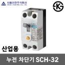 서울산전 누전 차단기 SCH-32 15A 20A 30A ELB 누전용