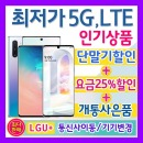 LGU+ 유플러스 번호이동 옥션 최저가 5G LTE