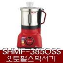 2020년형 한일믹서기 SHMF-3850SS 3종날/박피판옵션