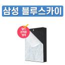 AX80K7581WFD 삼성 보조필터 6매 1년사용 필터 블루스카이 7000