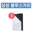 AX80K7580WFD 삼성 보조필터 6매 1년사용 필터 블루스카이 7000