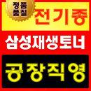 삼성레이저프린터/정품재생토너/CLT-403~409 전기종 C