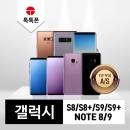 갤럭시 S8/S8+/S9/S9+/노트8/노트9 인기상품 모음전
