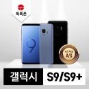 갤럭시 S9/S9 플러스 중고폰/공기계 인기상품 모음전