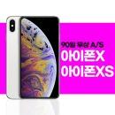 아이폰 X/XS S급/A급/B급 모음전