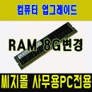 메모리 DDR3-8G (4G X 2) RAM 변경 PC구매자전용