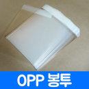 opp봉투/투명봉투/포장봉투/opp접착봉투//비닐