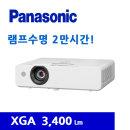 파나소닉 LCD 빔프로젝터 PT-LB356K 3400Lm HDMI사은품