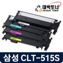 CLT-K515S 검정 삼성재생토너 맞교환