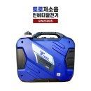 캠핑최적화 저소음 토로 발전기  GW2500IS-21년신상품