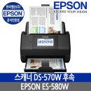 EOPG.엡손스캐너 엡손 ES-580W 북스캐너 /양면/명함