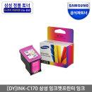 정품 프린터잉크 INK-C170 SCX-1360 1365
