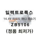 일렉트로룩스 라피도 리튬 핸디 청소기 ZB6114