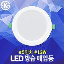 루시아 5인치 LED 방습 매입등 12W 주방 욕실등 매립