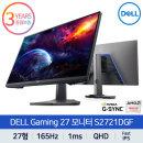 DELL S2721DGF 27인치 게이밍 모니터 165Hz 지싱크호환