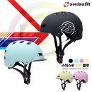 (SWISSFIT) 스위스핏 인라인 헬멧 자전거 스케이트 보드 헬멧 어반스타일
