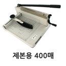 제본용 최대 400매 문서 재단기 작두형 종이 세단기