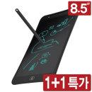 전자노트 8.5인치 메모/필기/연습장 (1+1) 특가상품