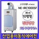 NE-IRC1000SF(10평)냉방능력 3500Kcal 이동식 에어컨