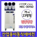 NEC-3015D 현장 창고 산업용 이동식에어컨 (제습140L)