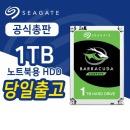 BarraCuda 1TB ST1000LM048 노트북용 하드디스크 HDD