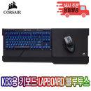 정품 Lapboard For K63 텐키리스 렘보드 당일 배송
